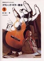 鈴木 巌:演奏家を志す人のためのクラシックギター教本 1