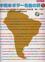改訂新版 中南米ギター名曲の旅Vol.1 完全準拠CD付き/小林隆平・編(楽譜)