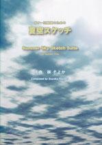 【楽譜】林そよか:ギター三重奏のための「夏空スケッチ」