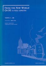 【楽譜】ドヴォルザーク:新世界より(全曲)/山下和仁・編