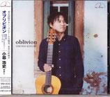 CD 小暮浩史「オブリビオン」