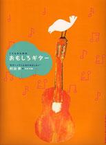 村治 昇:こどものためのおもしろギター