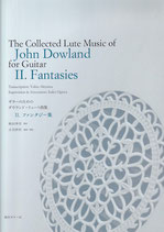 【楽譜】ギターのためのジョン・ダウランド・リュート曲集2.~ファンタジー集~/秋山幸生(移曲)、小川伊作(監修)