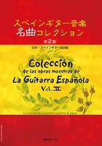 【楽譜】スペインギター音楽名曲コレクション第2集/日本・スペインギター協会編