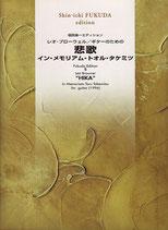 ブローウェル:悲歌~イン・メモリアム・トオル・タケミツ(楽譜)