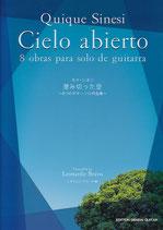【楽譜】キケ・シネシ:澄み切った空~8つのギターソロ作品集~/レオナルド・ブラーボ・編