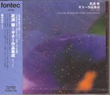 武満徹=ギター作品集成1961〜1995(鈴木大介)