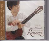 CD濱田圭「ロマンサ」
