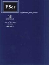 標準版ソルギター曲集7 練習曲集1 /中野二郎・監修