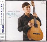 松尾俊介「エキノクス」CD