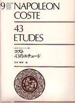 コスト:43のエチュード/京本輔矩・編