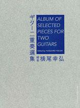 ギター二重奏選集/横尾幸弘・編著