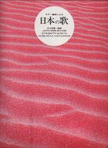 現代ギター社:日本の歌1/中川信隆・編(楽譜)