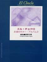 エル・チョクロ~永遠のギター・アルバム3/長野文憲・編(楽譜)