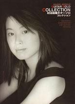 村治佳織ギターソロ・コレクション(楽譜)