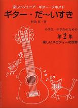 楽しく学べるジュニア・ギターテキスト「ギターだ〜いすき」第2巻/村治 昇
