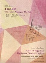 幸福の硬貨/The Future Changes The Past (ギターソロ楽譜・タブ譜付き) 菅野祐悟作曲