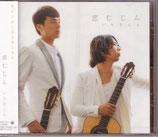 恋むじん(いちむじん)CD