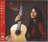河野 智美「ザ・スペイン」CD