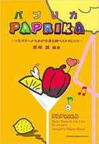 パプリカ~ソロギターのための米津玄師ベスト4ヒッツ~ (TAB譜付き)