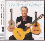 CD 福田進一「ザ・ベスト・オブ・ギター」60thアニバーサリー