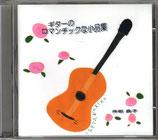 ギターのロマンチックな小品集(井桁典子)