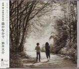 武満徹没後20年記念「森のなかで」(鈴木大介)CD