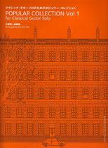クラシック・ギターソロのためのポピュラー・コレクション1/江部賢一・編(楽譜)