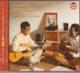 ギターのためのジャック・イベール作品集CD 新井伴典&松田弦
