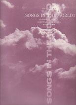 現代ギター社:世界の歌2/中川信隆・編(楽譜)