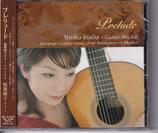CD プレリュード 稲葉順子ギター・リサイタル
