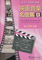 【楽譜】ギターソロのための映画音楽名曲集Vol.3/竹内永和・編曲