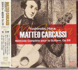 CD原 善伸「カルカッシ完全ギター教則本Op.59」