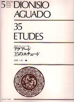 アグアド35のエチュード/大沢一仁・編
