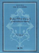 夢 エンディチャ オレムス(ギタルラピース)