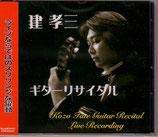 建 孝三 ギターリサイタルライブ(CD)