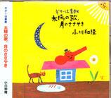 太陽の歌、月のささやき(小川和隆)