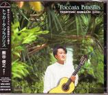 熊谷俊之「トッカータ・ブラジリス」CD