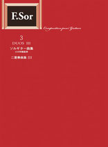 標準版ソルギター二重奏曲集3/小川和隆・監修