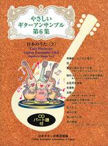 やさしいギターアンサンブル第6集:日本のうた[2]/日本ギター合奏連盟・編 (CD付き)