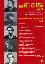 クラシックギター名曲てんこもりBOOK Vol.3~シチリアーナからさくらの主題による変奏曲まで~(CD付き)