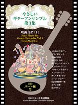 やさしいギターアンサンブル第3集:映画音楽[1]/日本ギター合奏連盟・編 (CD付き)