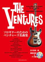 ソロギターのためのベンチャーズ名曲集/古川忠義・編(CD、タブ譜付)
