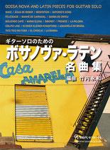 【楽譜】ギターソロのためのボサノヴァ・ラテン名曲集/竹内永和・編