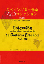 【楽譜】スペインギター音楽名曲コレクション第3集/日本・スペインギター協会編
