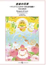 佐藤弘和:音楽の花束~マンドリンとギターのための曲集