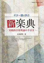 ギター譜で学ぶ新楽典〜実践的音楽理論の手引き〜/小川伊作・著