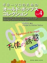 【楽譜】ギターソロのためのオールド・ポップス・コレクションVol.4 天使の誘惑/たしまみちを(田嶌道生)・編(タブ譜付)