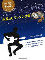 【楽譜】ギター伴奏でキメる!永遠のヒットソング集/古川忠義・編(CD2枚、タブ譜付)
