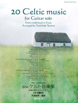 ギターソロのための20のケルト音楽集~伝統音楽からエンヤまで~/天満俊秀・編(タブ譜付き)